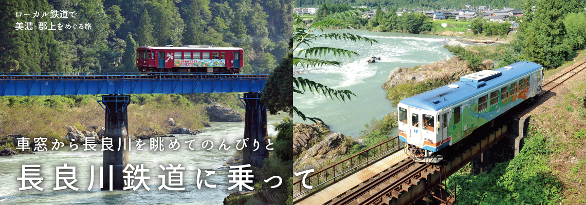 長良川鉄道に乗って