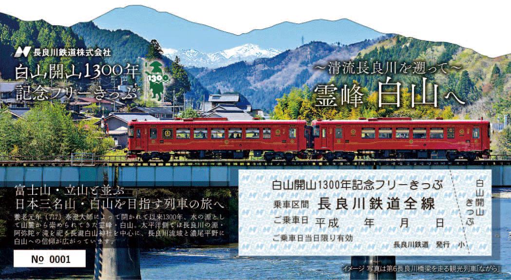 長良川鉄道切符
