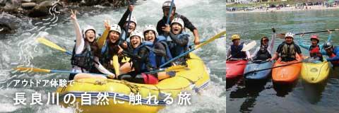 長良川の自然に触れる旅
