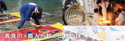 長良川✕職人が紡ぐ伝統の技