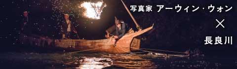 写真家アーウィン・ウォン✕長良川