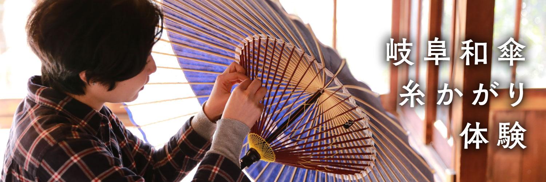 和傘糸かがり体験