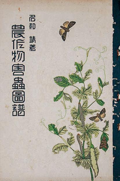 表紙(「農作物害虫図譜」著者:名和靖(著作兼発行)、画:伊藤七郎)