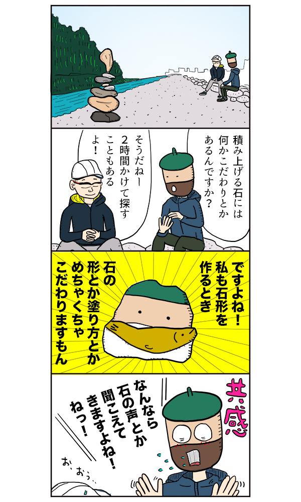 石田意志雄漫画1