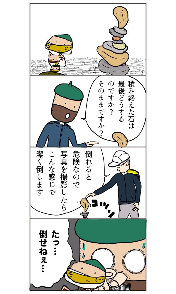 石田意志雄漫画2