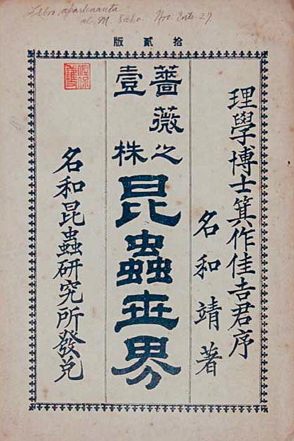 薔薇の一株 昆虫世界(名和靖)12版表紙