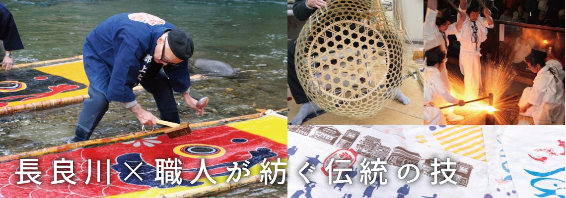 長良川×職人が紡ぐ伝統の技