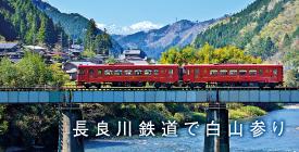 長良川鉄道で白山参り