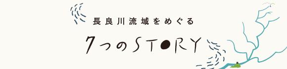 7つのstory