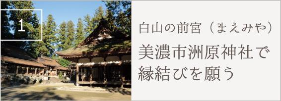 白山の前宮(まえみや)美濃市洲原神社で縁結びを願う