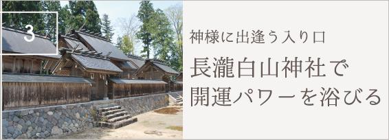 神様に出逢う入り口 長瀧白山神社で開運パワーを浴びる