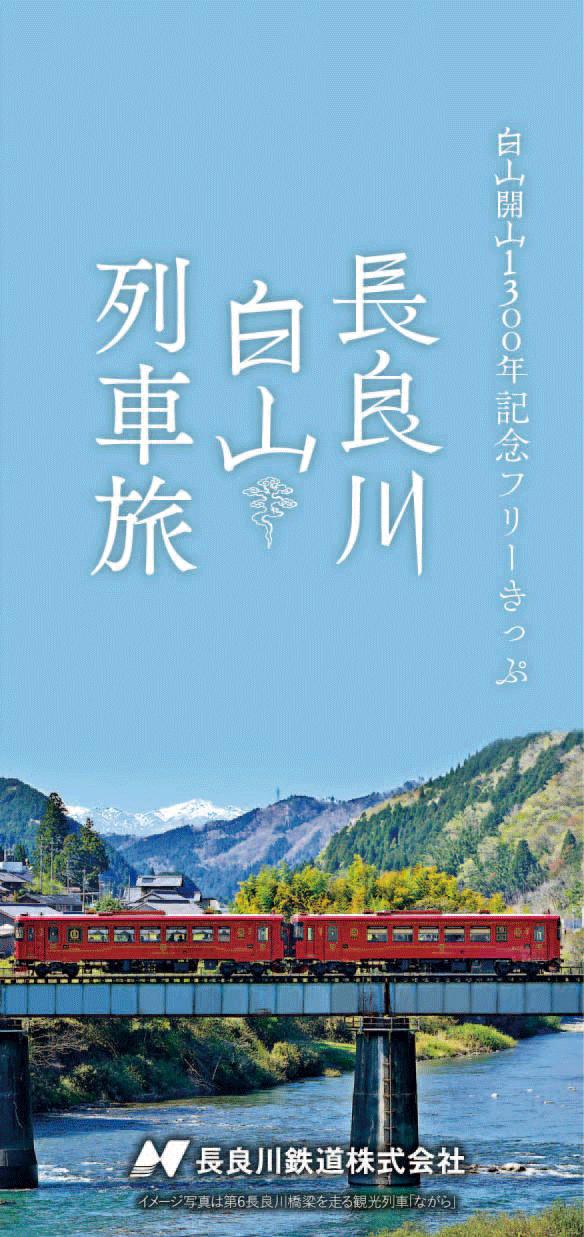 長良川鉄道リーフレット