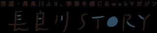 長良川ストーリー ロゴ