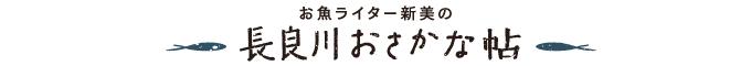 長良川おさかな帖