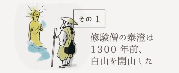 修験者の泰澄は1300年前、白山を開山した