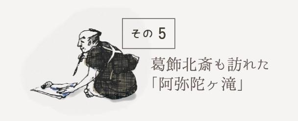 葛飾北斎も訪れた「阿弥陀ヶ滝」