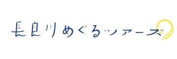 長良川めぐるツアーズ