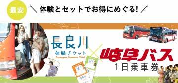 長良川体験チケット 岐阜バス1日乗車券