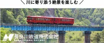 長良川鉄道株式会社
