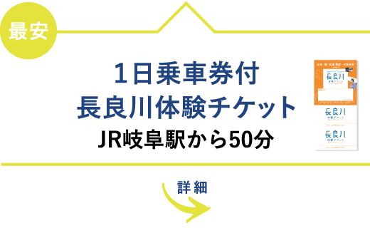 1日乗車券付長良川体験チケット JR岐阜駅から50分