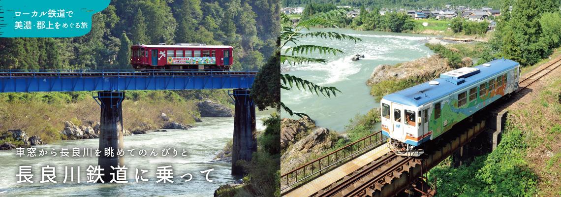 車窓から長良川を眺めてのんびりと長良川鉄道に乗って