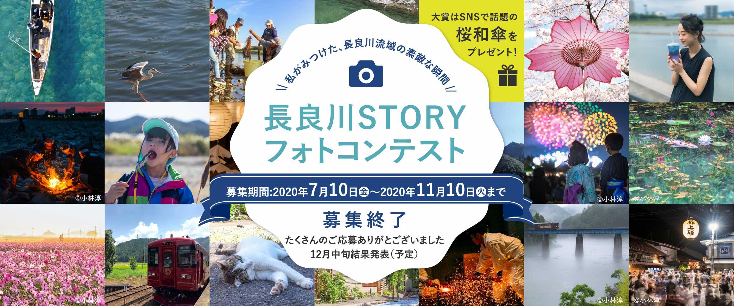 長良川STORY フォトコンテスト