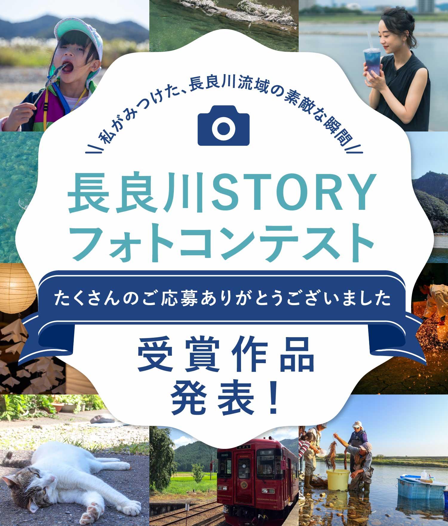 長良川STORYフォトコンテスト