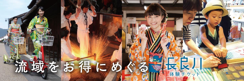 長良川体験チケット