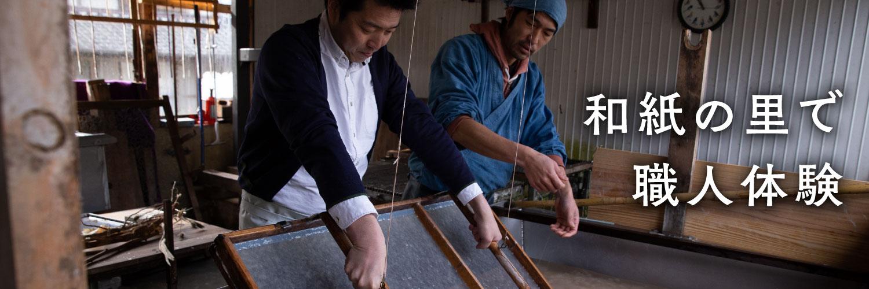 和紙の里で職人体験